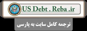 سایت فارسی بدهی های آمریکا