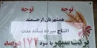 سپرده برکت بانک سپهر تهاجم رباخواران به مفاهیم قرآنی