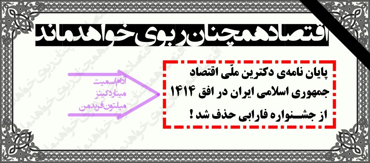 پوستر حذف پایان نامه دکترین ملی اقتصاد جمهوری اسلامی در افق 1414