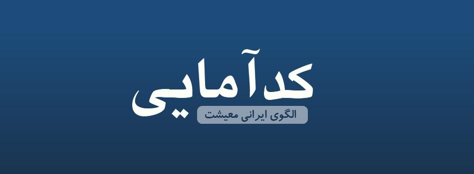 کدآمایی؛ الگوی ایرانی معیشت