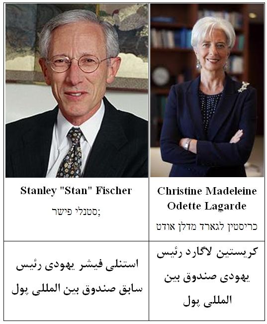 ریسان یهودی صندوق بین المللی پول