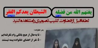 مستند این 12 نفر شبکه افق (پرجمعیتترین خانواده جوان ایرانی)