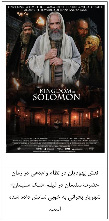 فیلم سینمایی ملک سلیمان