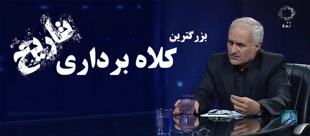 حسن عباسی برنامه راز بزرگترین کلاهبرداری تاریخ