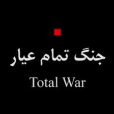 حسن عباسی راز جنگ تمام عیار