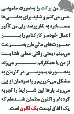 مصاحبه شرکت خلاق تدبیر پارس