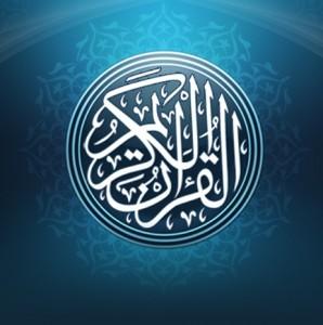 نشان قرآن