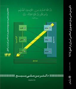 جلد دکترین ملی بیع جمهوری اسلامی ایران در افق 1414