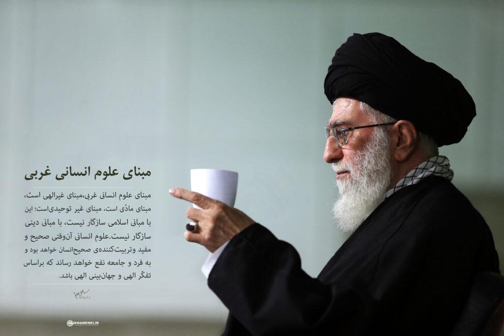 امام خامنهای: مبنای علوم غربی غیر توحیدی است. /علم توحیدی