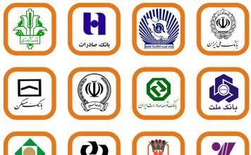 لگوی بانکها نشان بانکها