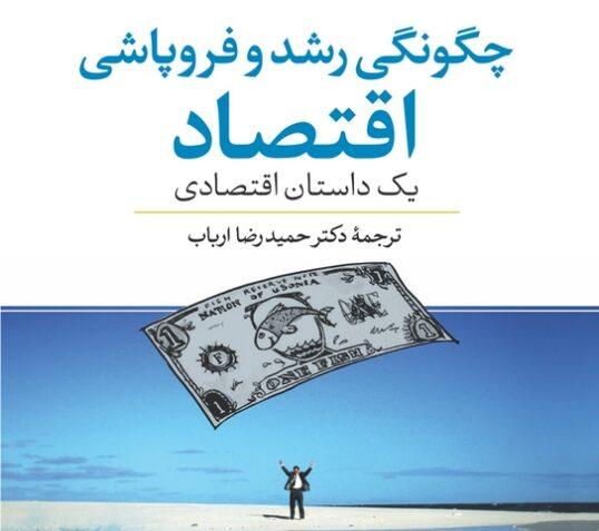 خلق پول، عامل بحران های اقتصادی ، کتاب چگونگی رشد و فروپاشی اقتصاد