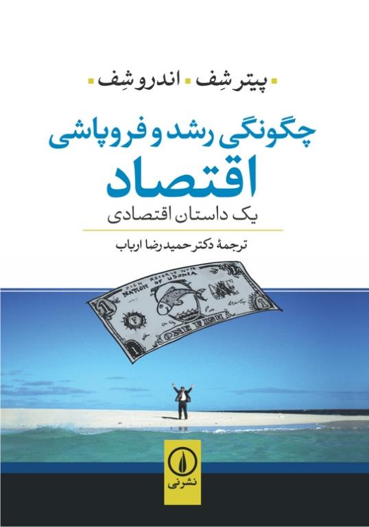 تصویر از خلق پول، عامل بحران های اقتصادی ، کتاب چگونگی رشد و فروپاشی اقتصاد