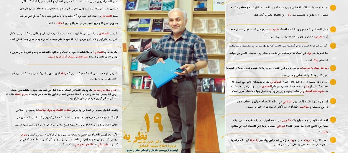 تصویر از ۱۹ گفتار استاد عباسی