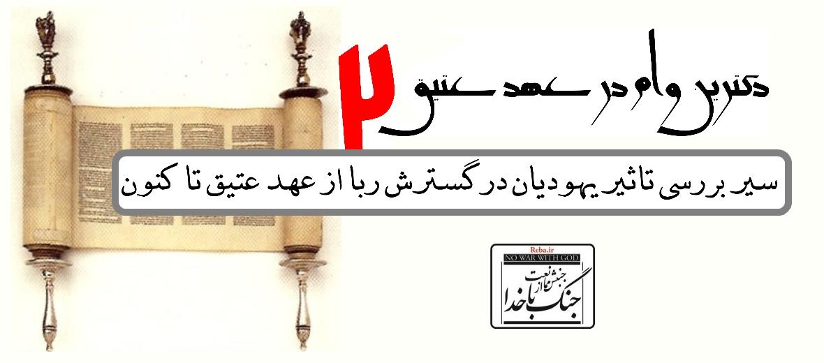 تصویر از بانک مبتنی بر یک اصل و گزاره فقهی در دین یهود است-ب۲