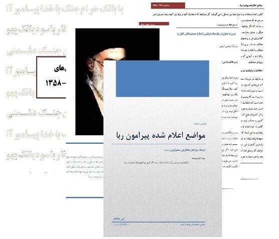 معرفی گزارش: مواضع اعلام شده پیرامون ربا + PDF