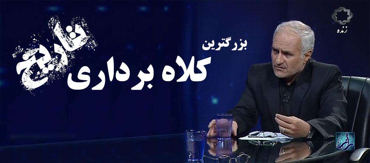 تصویر از متن کامل برنامه تلویزیونی راز ۲۶ تیر ۱۳۹۳
