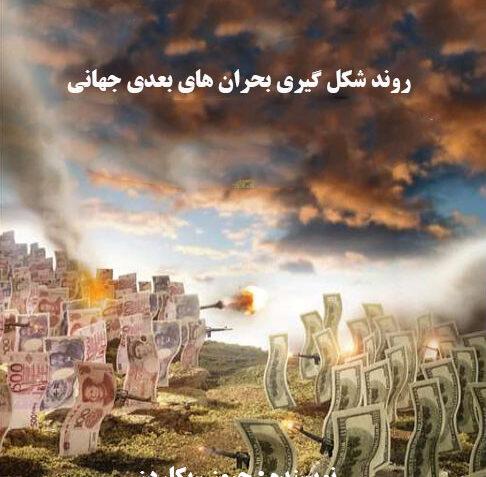فروپاشی دلار آمریکا در جنگ تمام عیار اقتصادی / معرفی کتاب جنگ های ارزی