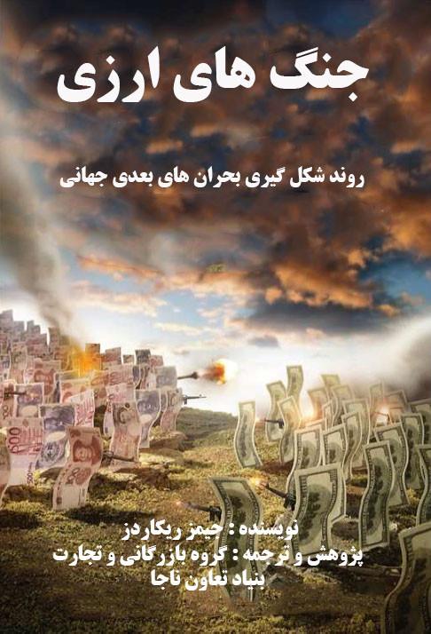 تصویر از فروپاشی دلار آمریکا در جنگ تمام عیار اقتصادی / معرفی کتاب جنگ های ارزی