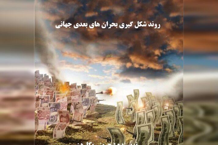فروپاشی دلار آمریکا در جنگ تمام عیار اقتصادی