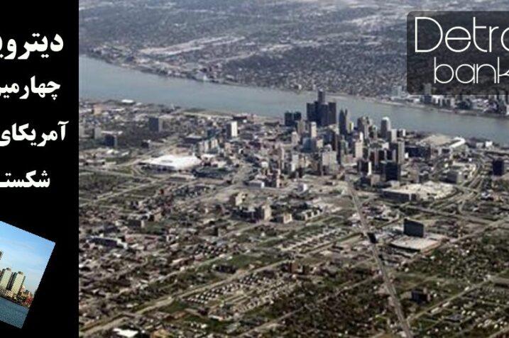 فروپاشی اقتصادی / دیترویت بزرگترین شهر ورشکسته شده آمریکا