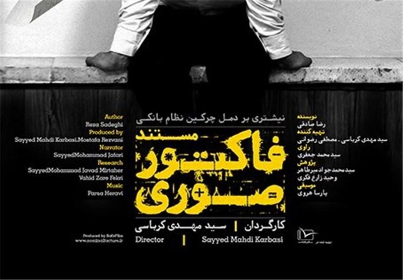 تصویر از «فاکتور صوری» مستندی در بیان حقایق نظام بانکداری کشور