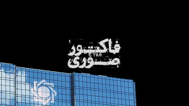 مستند «فاکتور صوری» تصویر جامعه از نظام بانکی کشور را نشان داد