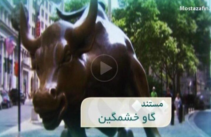 مستند گاو خشمگین