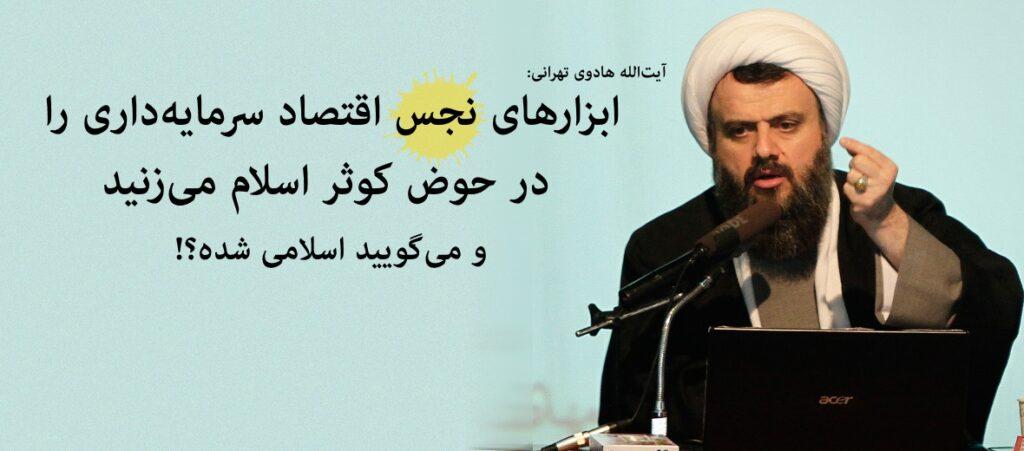 هادی تهرانی ابزار نجس اقتصاد