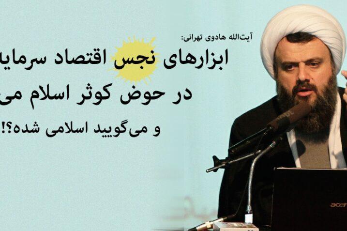 آیتالله هادوی تهرانی در افتتاحیه دوره بانکداری اسلامی