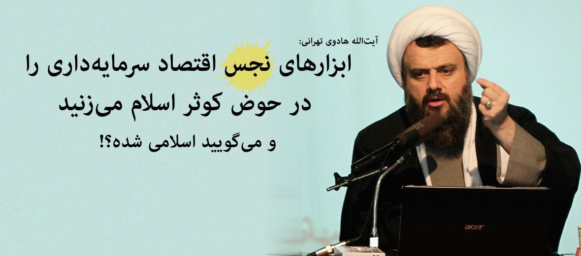 تصویر از آیتالله هادوی تهرانی در افتتاحیه دوره بانکداری اسلامی