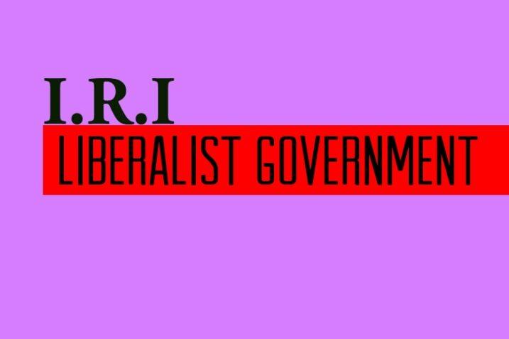 اقتصاد لیبرالیستی در دولتهای جمهوری اسلامی