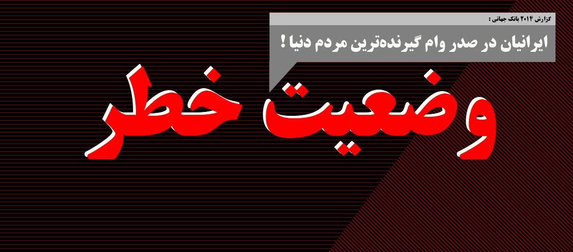 تصویر از ایران،بانک وام و دیگر هیچ.