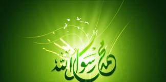 حضرت محمد صلوۀ اللله علیه و آله