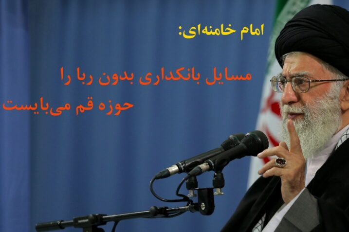 مطالبه امام خامنهای برای حل مشکل ربا از فقه
