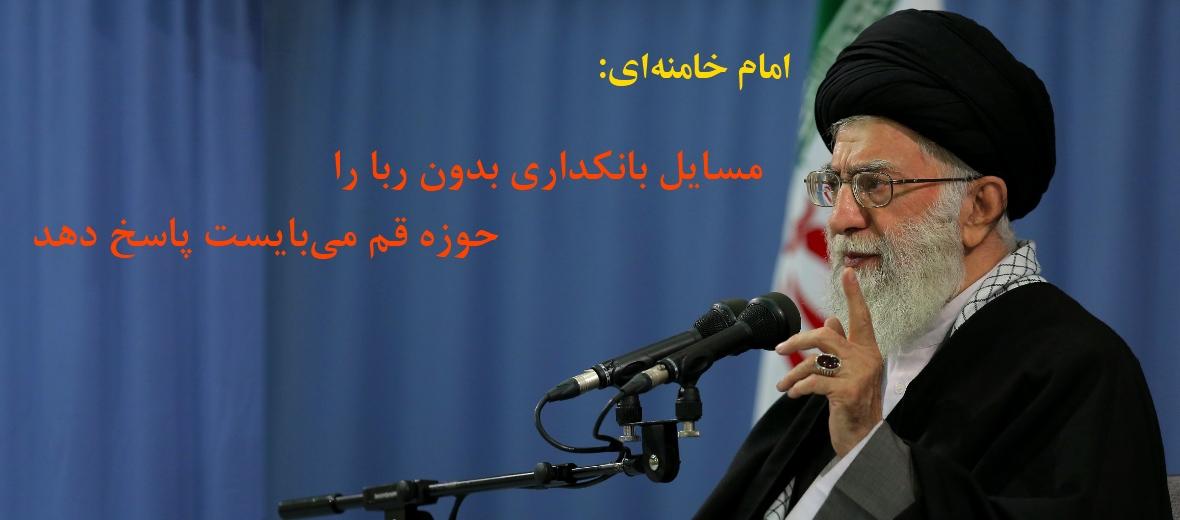 تصویر از مطالبه امام خامنهای برای حل مشکل ربا از فقه