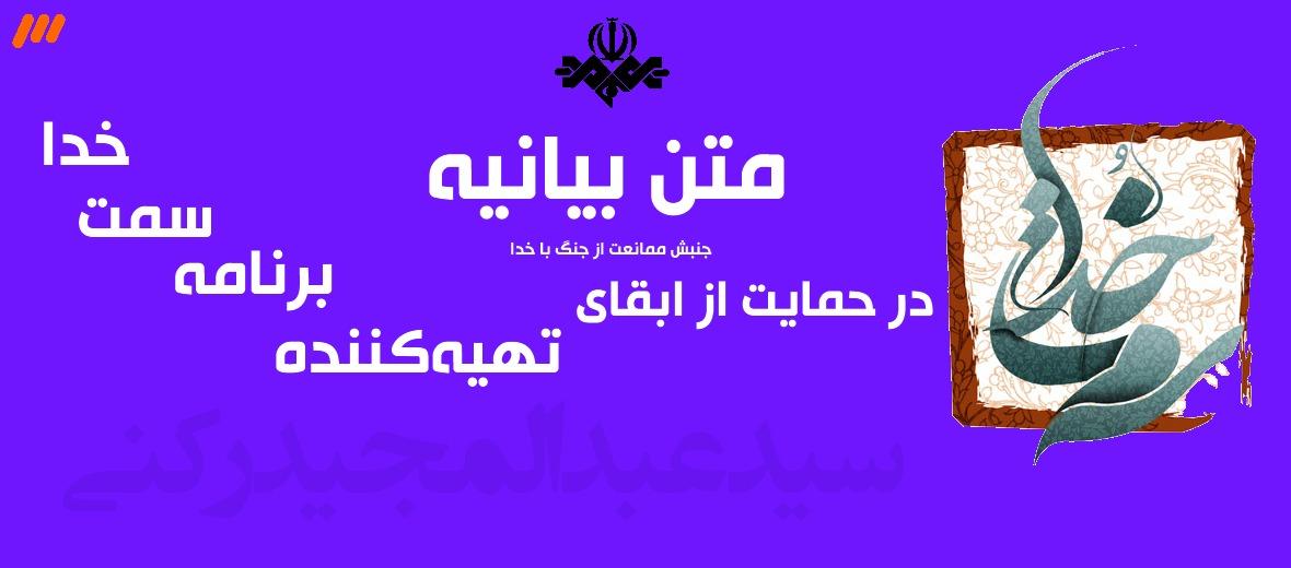تصویر از بیانیه جنبش