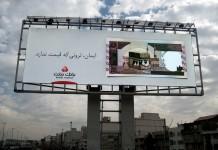 تهاجم بانک ملت به ایمان