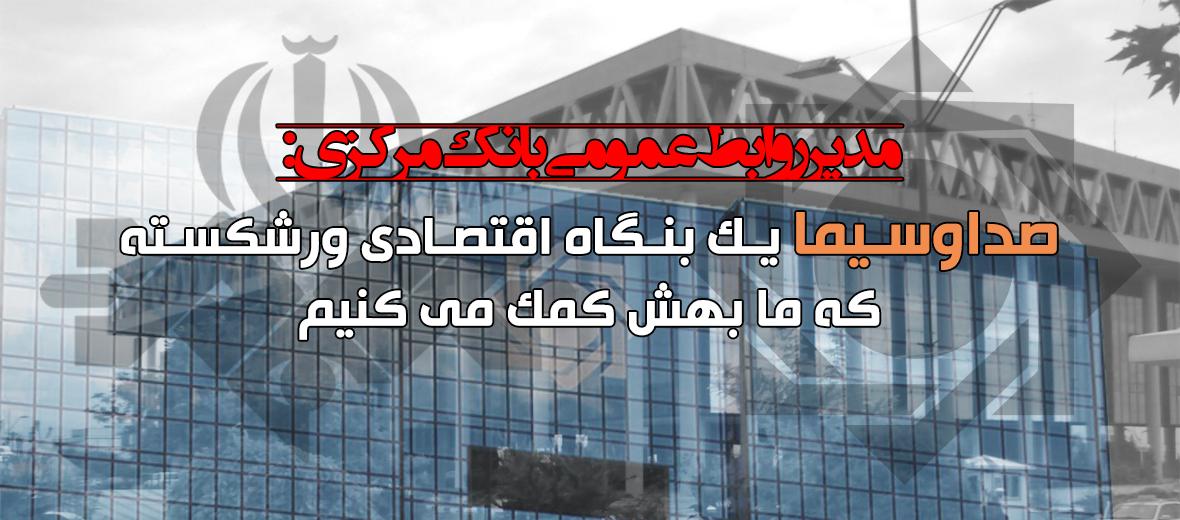 تصویر از مدیر روابط عمومی بانک مرکزی: باید در صدا و سیما نفوذ کنیم!!