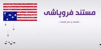 مستند فروپاشی علم اقتصاد مونک مدیا عمار