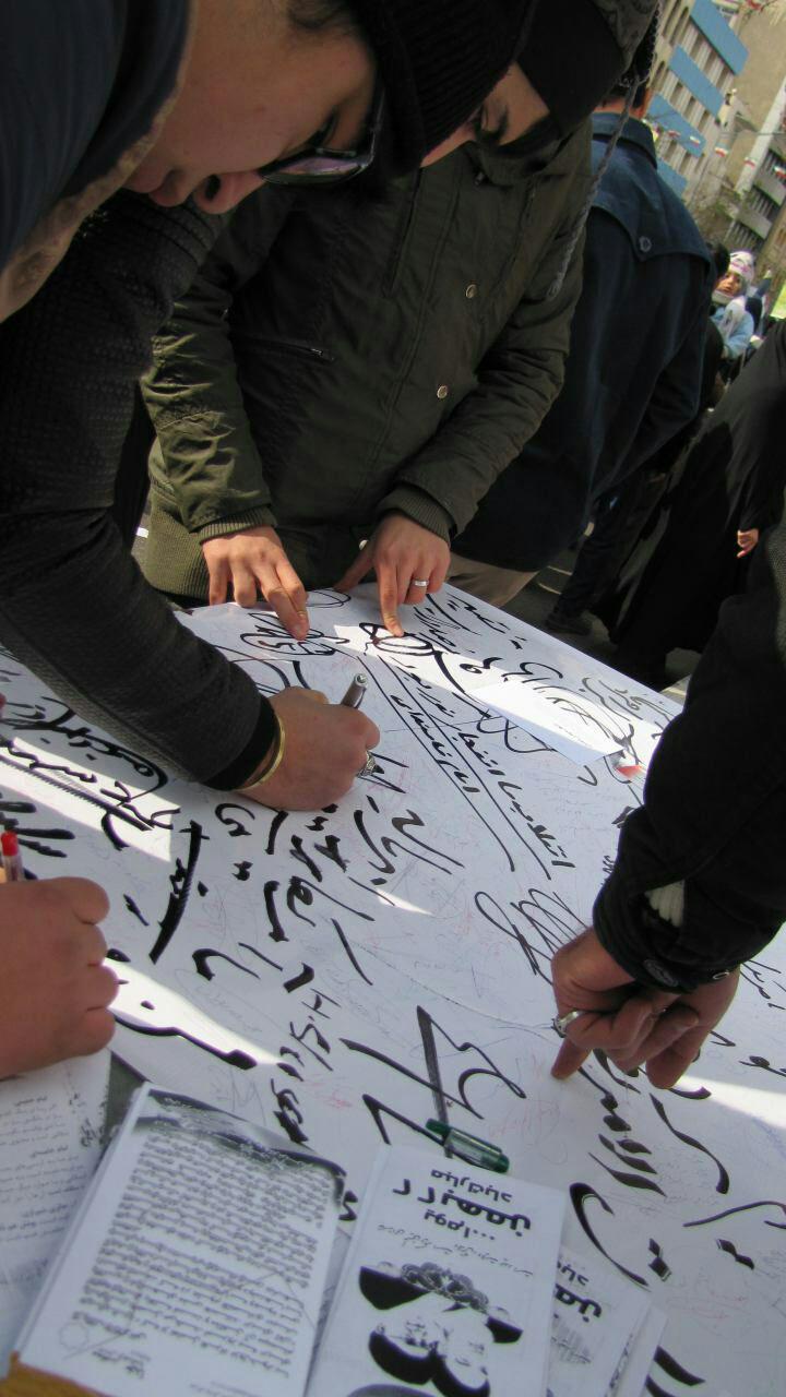 طومار انقلاب اقتصادی 22 بهمن 1394