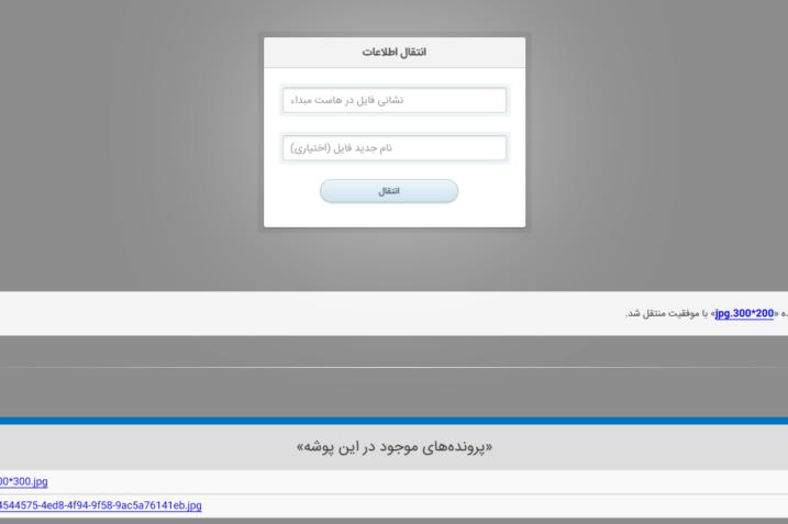 اسکریپت انتقال اطلاعات از سرور به سرور