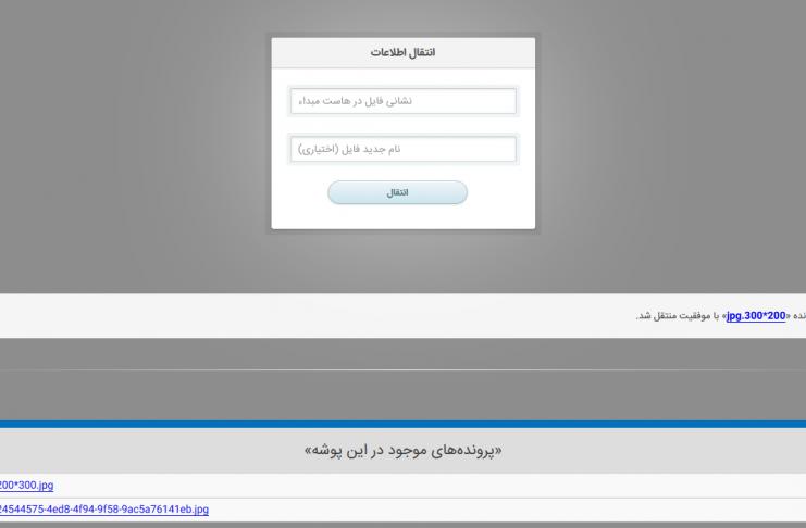 اسکریپت انتقال اطلاعات از سرور به سرور کد کپی فایل