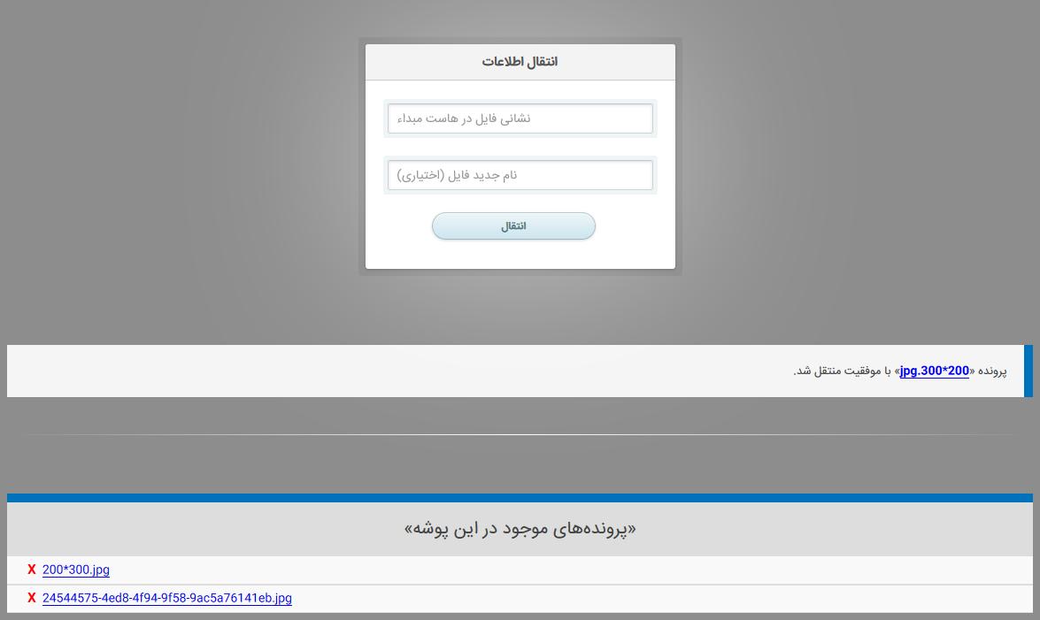 تصویر از اسکریپت انتقال اطلاعات از سرور به سرور