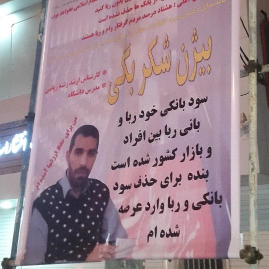 بیژن شکربیگی نامزد کرمانشاه