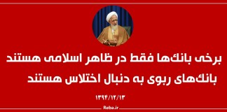 آیت الله جوادی آملی فقط در ظاهر بانکها اسلامی اند بانک ربوی و اختلاس