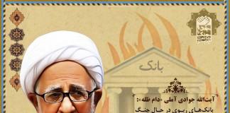 حقوق کارمندان بانک حرام است جوادی جنبش ربا