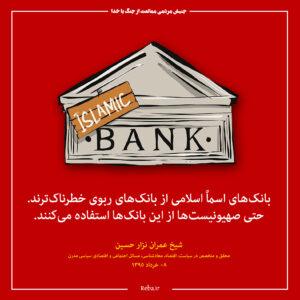 بانک های اسماً اسلامی