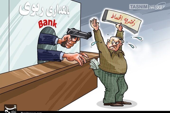 عضو انجمن لوازم خانگی: تاکنون به این روشنی عمق فساد ربوی را در سیستم بانکی ندیده بودیم