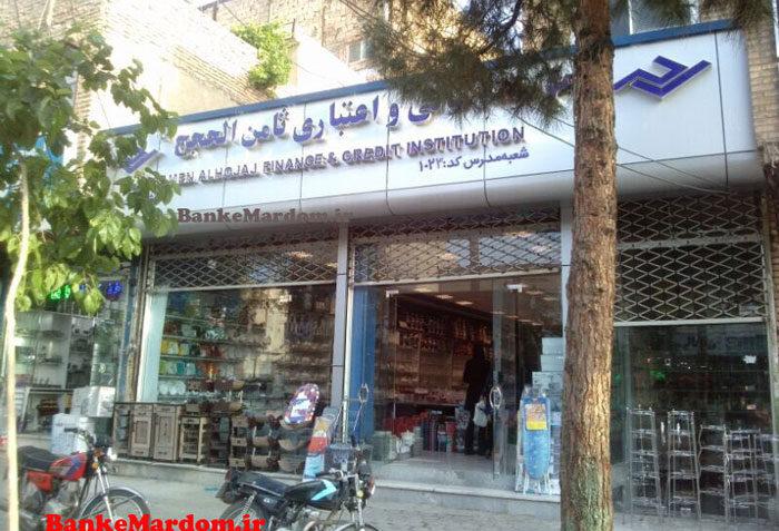 شعبه موسسه ثامنالحجج که به مغازه تبدیل شد!