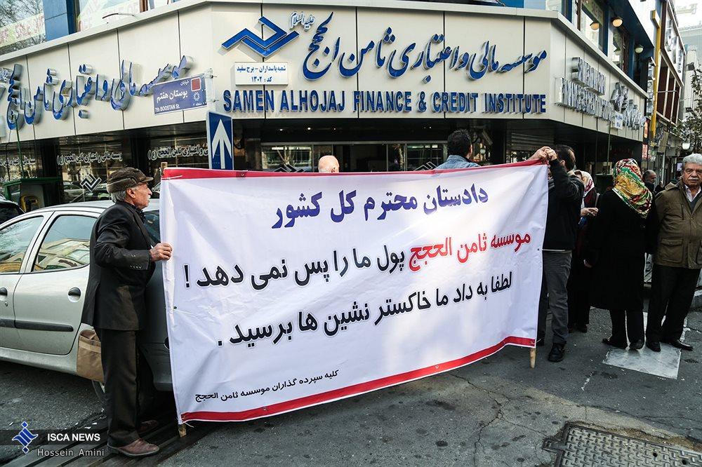 """تصویر از میزان جریمه دیرکرد در موسسه اعتباری """"ثامن"""" + سند / مراجع: این پول حرام است"""